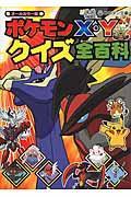 ポケモンX・Yクイズ全百科の本