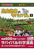 昆虫世界のサバイバル 1の本