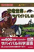 恐竜世界のサバイバル 1の本
