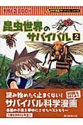 昆虫世界のサバイバル 2の本