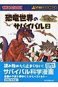 恐竜世界のサバイバル 2の本
