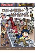 ロボット世界のサバイバル 2の本