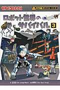 ロボット世界のサバイバル 3の本