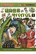 植物世界のサバイバル 1の本