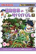 植物世界のサバイバル 2の本