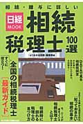 相続・贈与に詳しい相続税理士100選の本