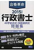 合格革命行政書士40字記述式・多肢選択式問題集 2015年度版の本