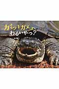カミツキガメはわるいやつ?の本