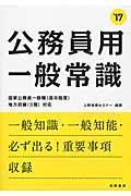 公務員用一般常識 2017年度版の本