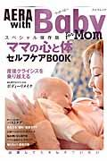AERA with Baby for Momの本