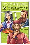 マンガ西洋美術史 03の本