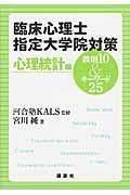 臨床心理士指定大学院対策鉄則10 &キーワード25 心理統計編の本