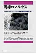 周縁のマルクスの本