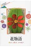 花物語の本