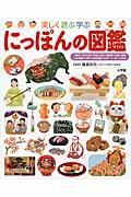 にっぽんの図鑑の本