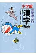 例解学習漢字辞典  第8版  ドラえもん版の本