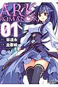 アーク:ロマンサー 01の本
