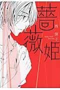 薔薇姫の本