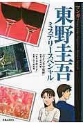 マンガ東野圭吾ミステリースペシャルの本