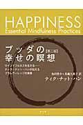 第2版 ブッダの幸せの瞑想の本