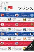 フランスの本
