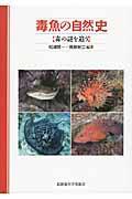 毒魚の自然史の本