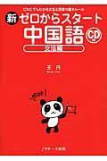 新ゼロからスタート中国語 文法編の本