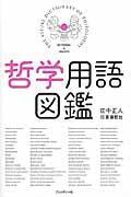 哲学用語図鑑の本