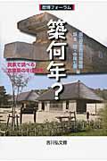 築何年?の本