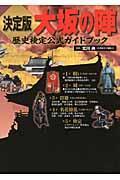 大坂の陣歴史検定公式ガイドブック