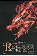リインカーネーションリバースの本