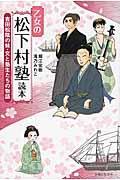 乙女の松下村塾読本の本