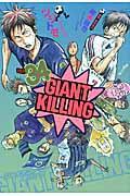 GIANT KILLING 34の本