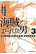 海賊とよばれた男 3の本