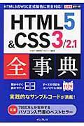HTML5&CSS3/2.1全事典の本