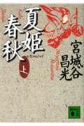夏姫春秋 上の本