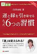 OD版 OD>運と縁を引き寄せるたった6つの習慣の本