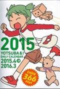 よつばとひめくりカレンダー 2015の本