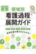 領域別看護過程展開ガイドの本