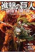 進撃の巨人Before the fall 3の本