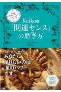Keiko的「開運センス」の磨き方の本