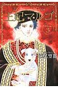 王妃マルゴ volume 3