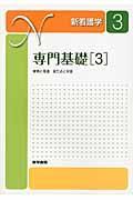 第15版 新看護学 3の本