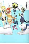 謎解きドリル 02の本