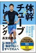長友佑都体幹×チューブトレーニングの本