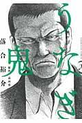 うなぎ鬼 2の本