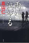 雨に泣いてるの本