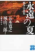 永遠の夏の本