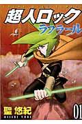 超人ロックラフラール 01の本