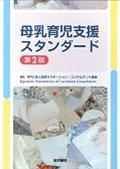 第2版 母乳育児支援スタンダードの本